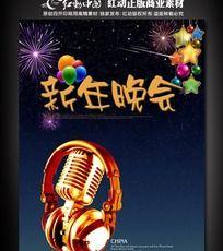 新年晚会海报