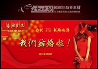 中国风海报主题之婚庆舞台背景设计图片