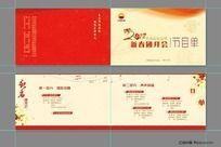 中国石化公司工会的节目单