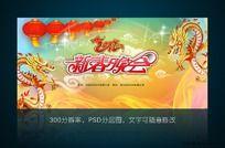 2012龙年新春晚会背景