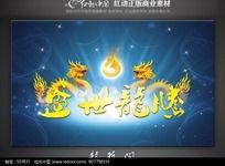 2012年 龙年 盛世龙腾海报设计
