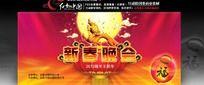 2012新春晚会 春节晚会 龙年晚会背景图