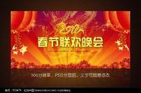 2012新年春节联欢晚会舞台展板