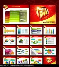 2012红色创意立体通用PPT模板设计