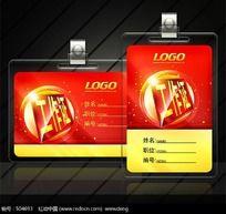 红色创意立体通用工作证设计源文件