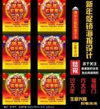 龙年购物商场活动海报设计