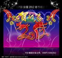 2012恭贺新喜背景展板