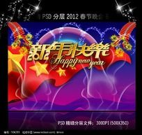 2012新年快乐背景海报展板