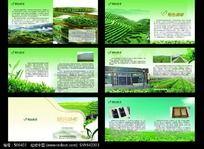 绿茶画册设计
