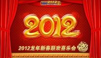 2012龙年春节联欢晚会
