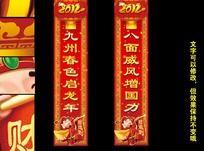 2012年对联 龙年对联 春节对联 财神爷门贴