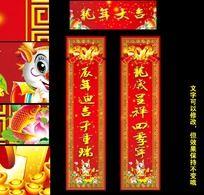2012年 龙年 对联 春联(通用版式)