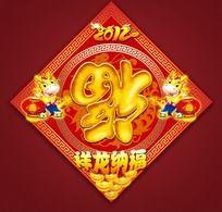 2012年 龙年 福字 门贴