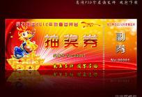 2012年新年抽奖券