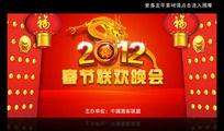 2012新年晚会背景