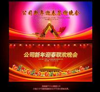 晚会背景 2012龙年新年晚会宣传单背景
