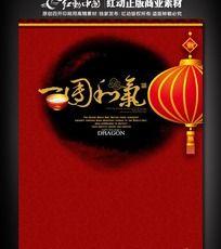 一团和气 中国风元宵节海报设计