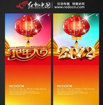 2012龙年新春展架PSD素材下载