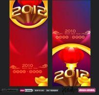 2012龙年宣传展架背景素材