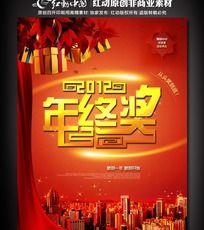 2012年终奖促销活动海报