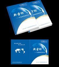 科技感企业宣传册封面