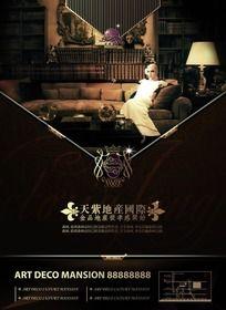 天紫地产国际海报