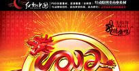 2012龙年海报 龙年晚会背景图