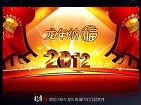 2012年龙年舞台背景新年素材设计