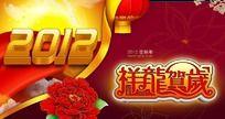 2012祥龙贺岁图片素材
