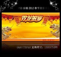 2012小区宣传模板