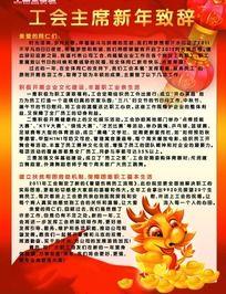 2012工会新年致辞展板