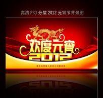 2012欢度元宵晚会背景图