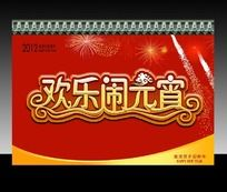 2012龙年欢乐闹元宵设计素材