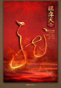 龙年大吉 火龙 新年海报