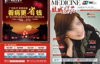医疗杂志封面设计