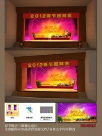 龙年春晚舞台设计 春节背景 舞台效果