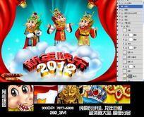 2012新年快乐龙王
