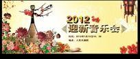 2012迎新音乐会海报