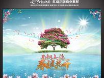 春暖花开品质海报