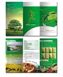 农资产品三折页设计
