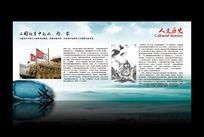 中国风背景文化展板
