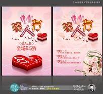 最新情人节促销单页海报
