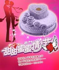 情人节蛋糕店宣传海报素材