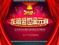 2012龙腾盛世闹元宵节联欢晚会背景设计