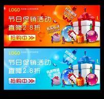 节日促销活动宣传海报