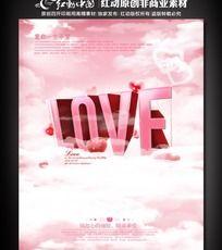 LOVE-2.14情人节宣传海报设计