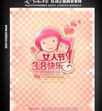 卡通风格妇女节海报设计 PSD