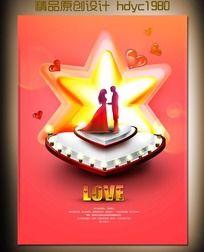 情人节love宣传海报