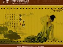 古装写真系列—竹简之青青子衿 PSD