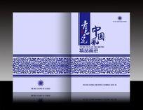 个性中国风画册封面设计